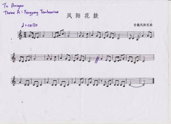 chinese Tambourin